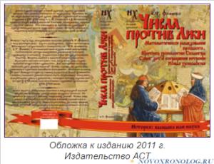 А.Т.Фоменко ЧИСЛА ПРОТИВ ЛЖИ. Глава 6.§16