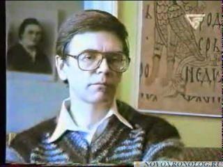 «Зов предков. Империя академика Фоменко».ГТРК Новосибирска 1998 год