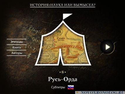 РУСЬ-ОРДА