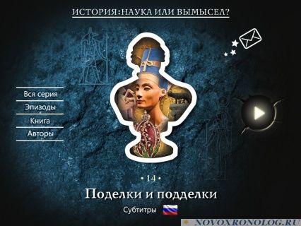 Серия 14. ПОДЕЛКИ И ПОДДЕЛКИ