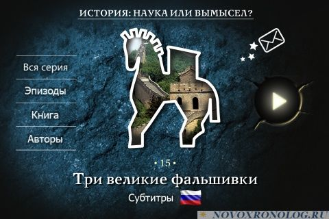 Серия 15. ТРИ ВЕЛИКИЕ ФАЛЬШИВКИ