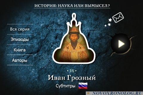 Серия 16. ИВАН ГРОЗНЫЙ