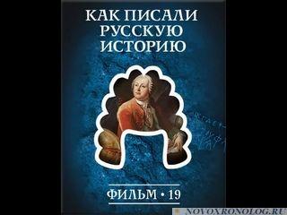 Серия 19. КАК ПИСАЛИ РУССКУЮ ИСТОРИЮ