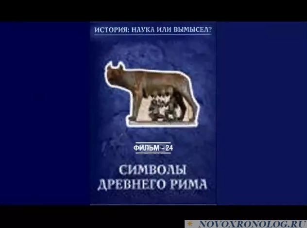 Серия 24. РИМСКИЕ ДРЕВНОСТИ. КРУШЕНИЕ МИФА.