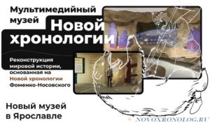 Экскурсия в Музей Новой Хронологии Фоменко-Носовского
